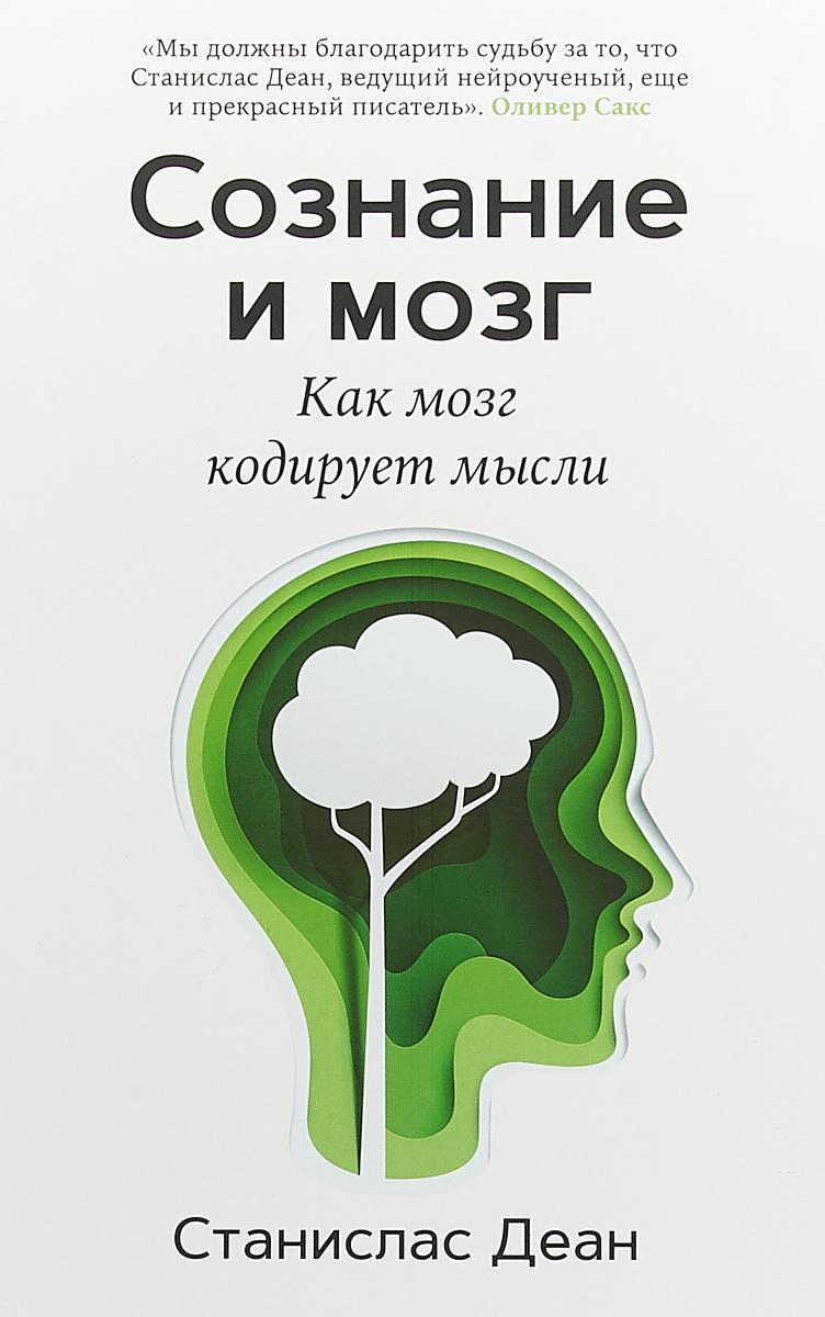 Сознание и мозг. Как мозг кодирует мысли   Деан Станислас  #1