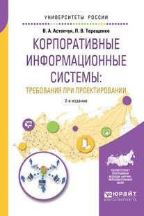 Корпоративные информационные системы. Требования при проектировании. Учебное пособие | Астапчук Виктор #1