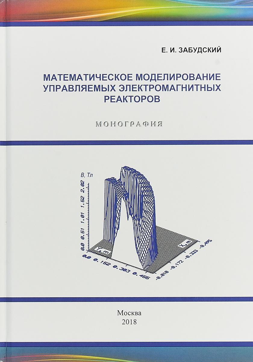 Математическое моделирование управляемых электромагнитных реакторов   Забудский Евгений Иванович  #1