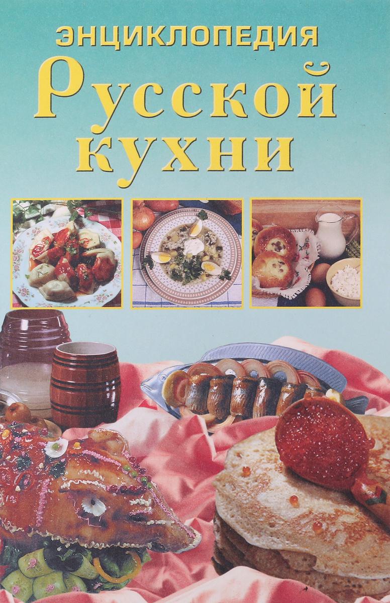 Энциклопедия русской кухни   Зубарев Н. Д. #1