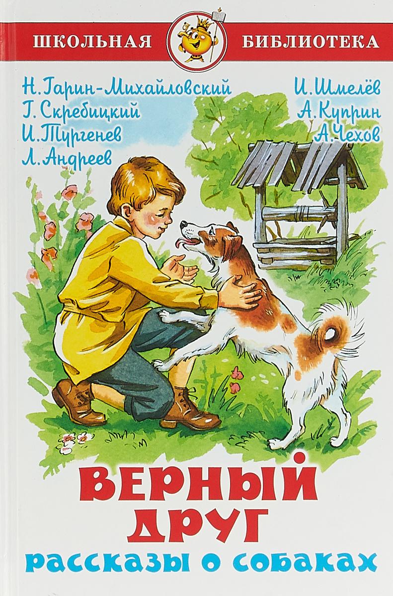 Верный друг. Рассказы о собаках | Чехов Антон Павлович, Куприн Александр Иванович  #1