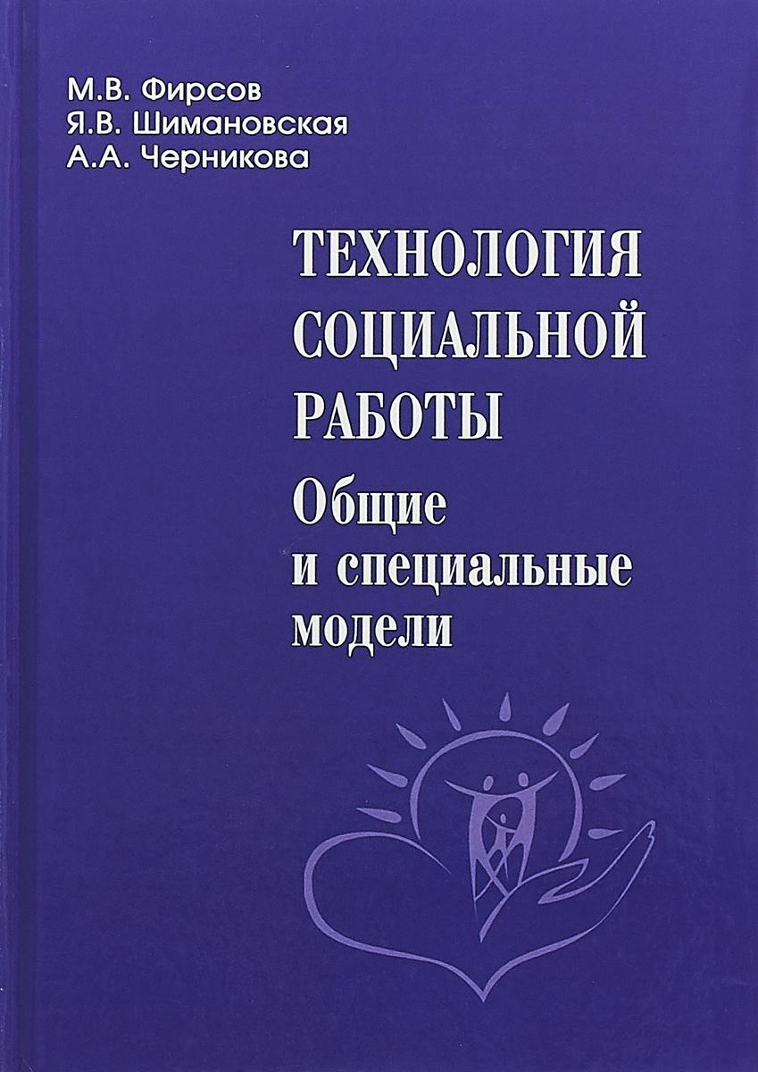 Технология социальной работы. Общие и социальные модели | Черникова Алевтина Анатольевна, Шимановская #1