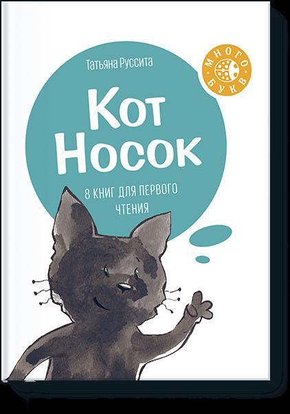Кот Носок (комплект из 8 книг)   Руссита Татьяна #1