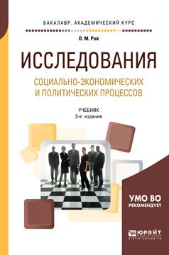 Исследования социально-экономических и политических процессов. Учебник | Рой Олег Михайлович  #1