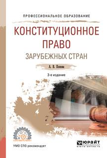 Конституционное право зарубежных стран. Учебное пособие   Попова Анна Владиславовна  #1