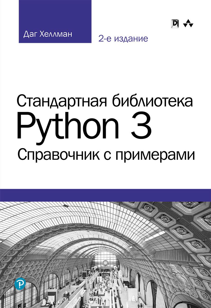 Стандартная библиотека Python 3. Справочник с примерами | Хеллман Даг  #1