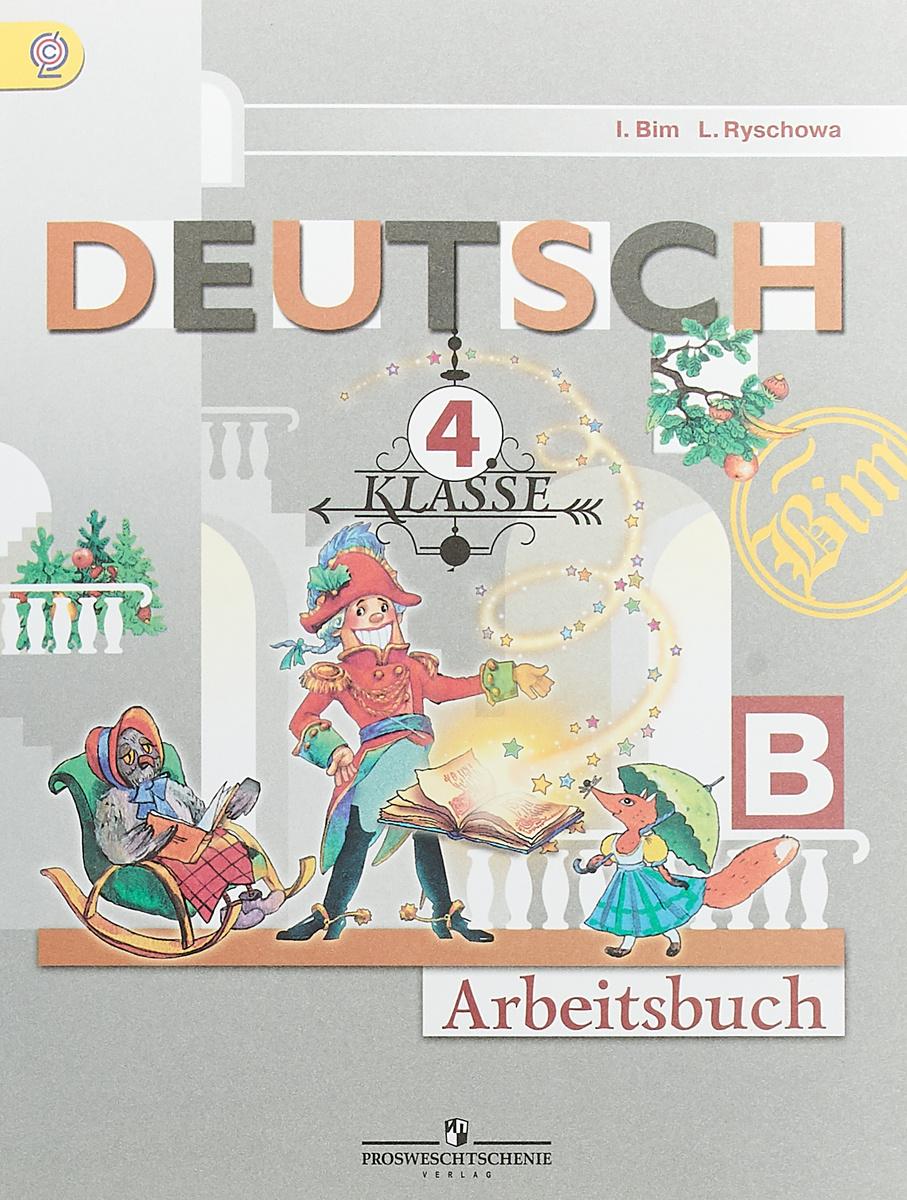 Deutsch: 4 Klasse: Arbeitsbuch B / Немецкий язык. 4 класс. Рабочая тетрадь. Часть Б   Бим Инесса Львовна, #1