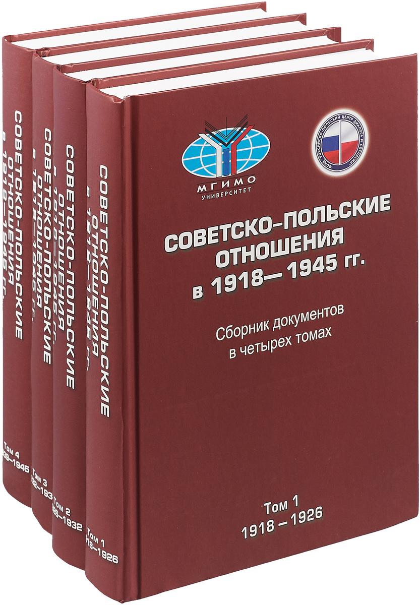 Советско-польские отношения в 1918-1945 гг. Сборник документов. В 4 томах (комплект из 4 книг)  #1
