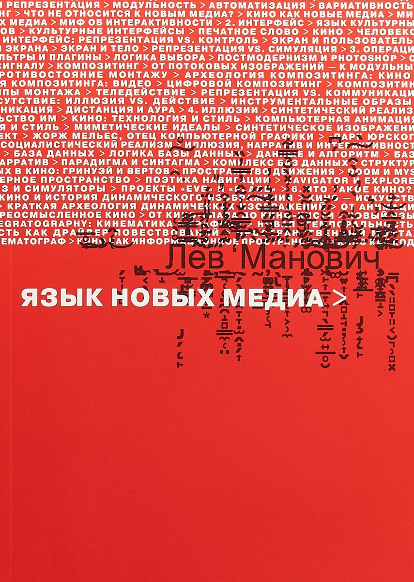 Язык новых медиа | Манович Лев #1