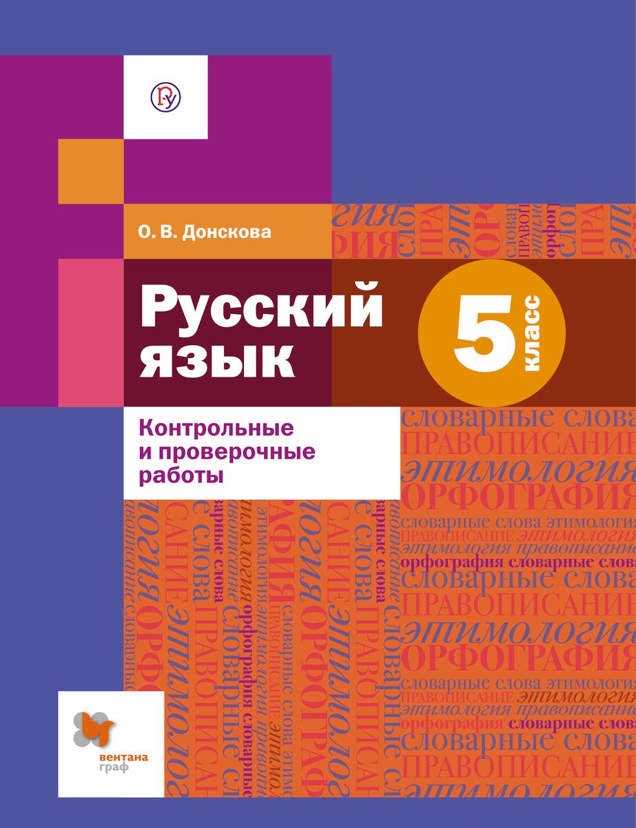 Контрольная работа по русскому языку 5 шмелев 7755