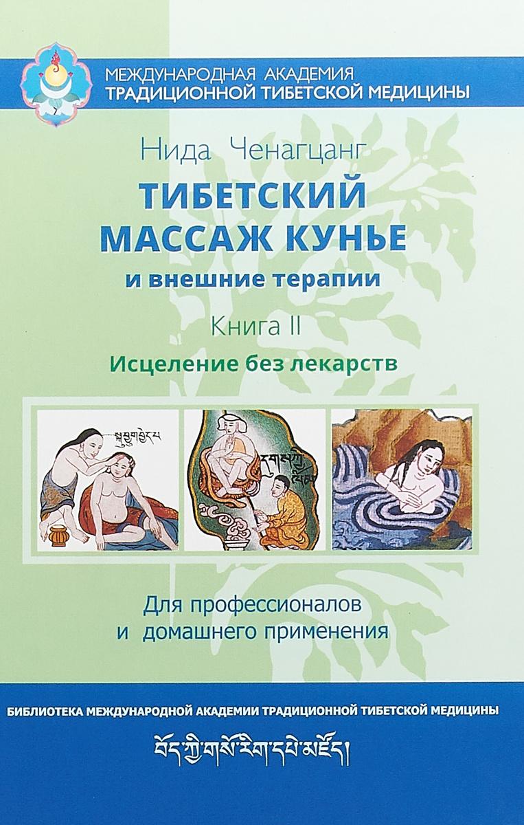 Тибетский массаж кунье и внешние терапии. Книга 2. Исцеление без лекарств | Ченагцанг Нида  #1