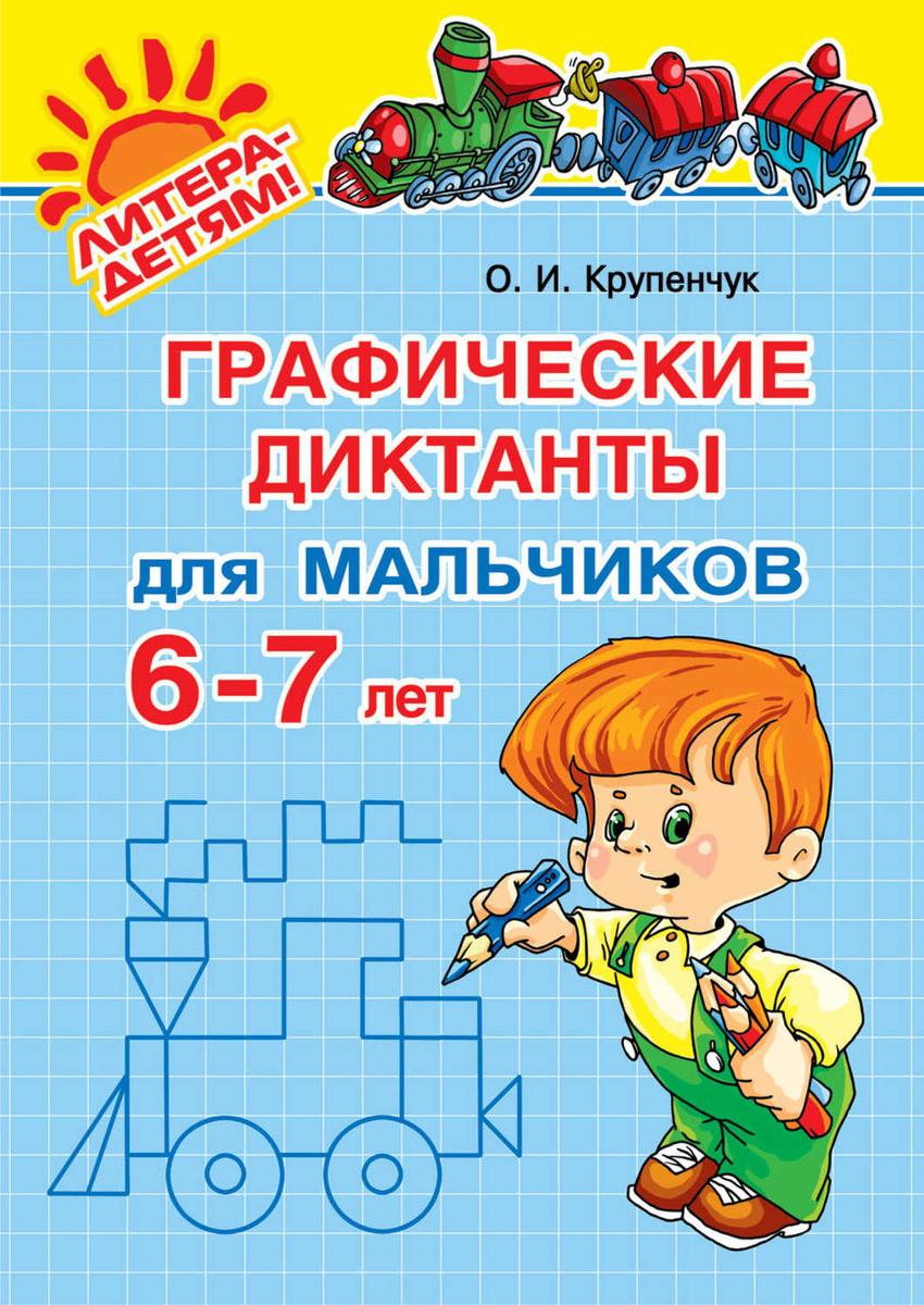 Графические диктанты для мальчиков 6-7 лет — купить в ...
