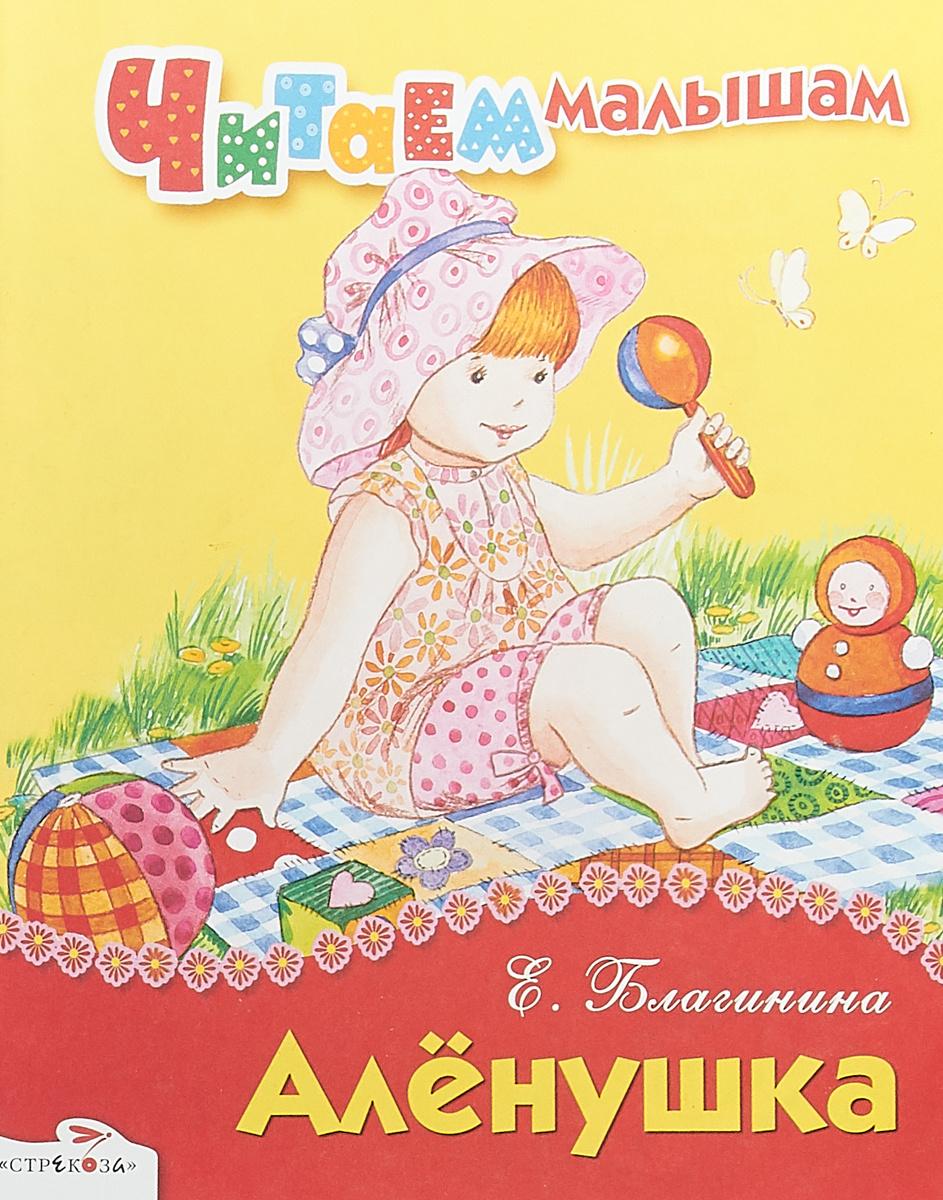 Аленушка   Благинина Елена Александровна #1