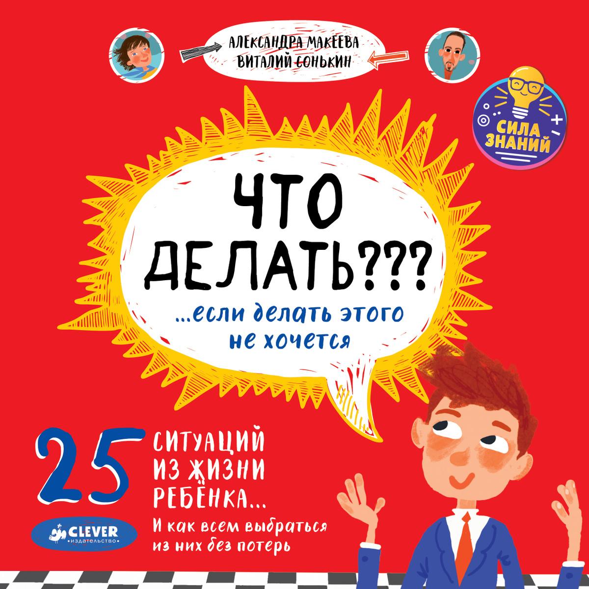 Что делать??? ...если делать этого не хочется? | Макеева Александра Германовна, Сонькин Виталий  #1