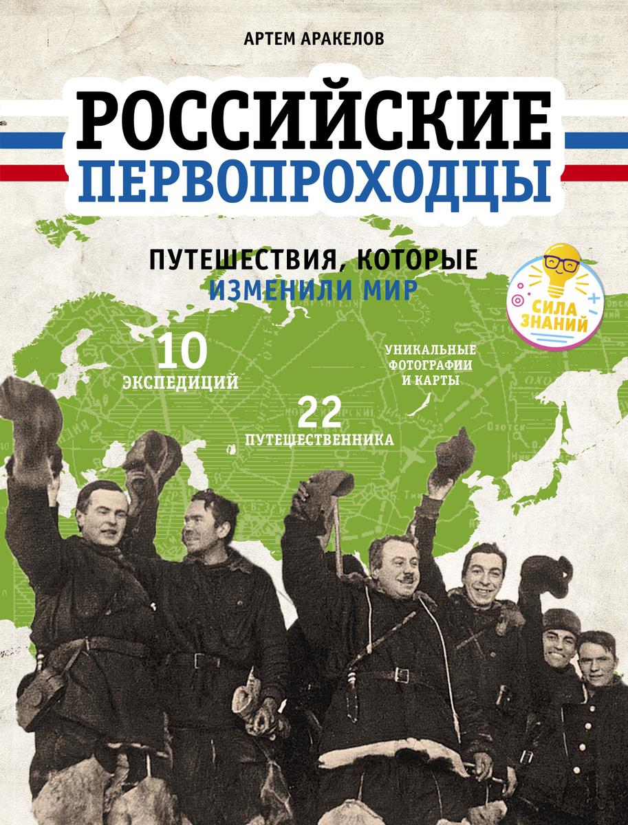 Российские первопроходцы. Путешествия, которые изменили мир | Аракелов Артем  #1
