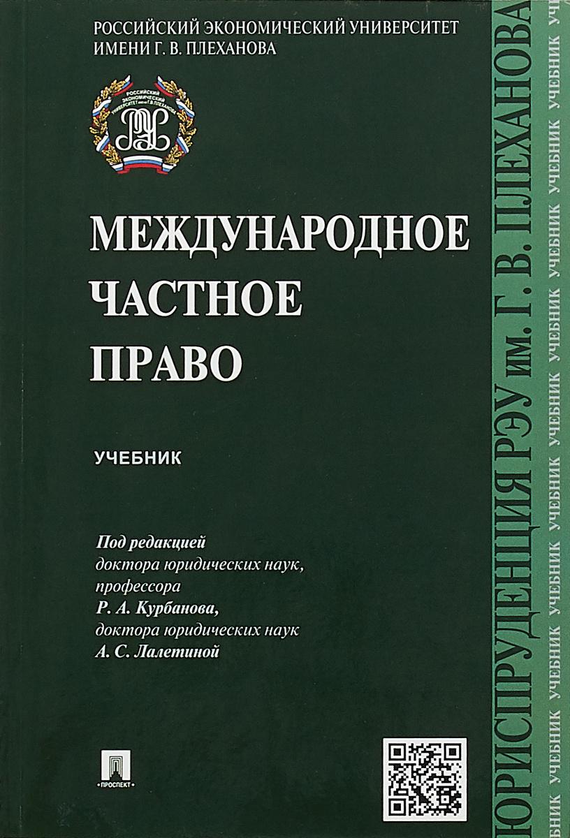 Международное частное право. Учебник #1