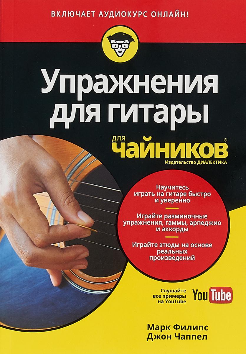 Упражнения для гитары для чайников   Филипс Марк, Чеппел Джон  #1