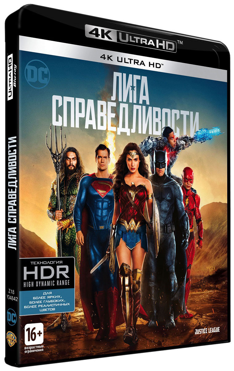 Лига справедливости (4K UHD Blu-ray) #1