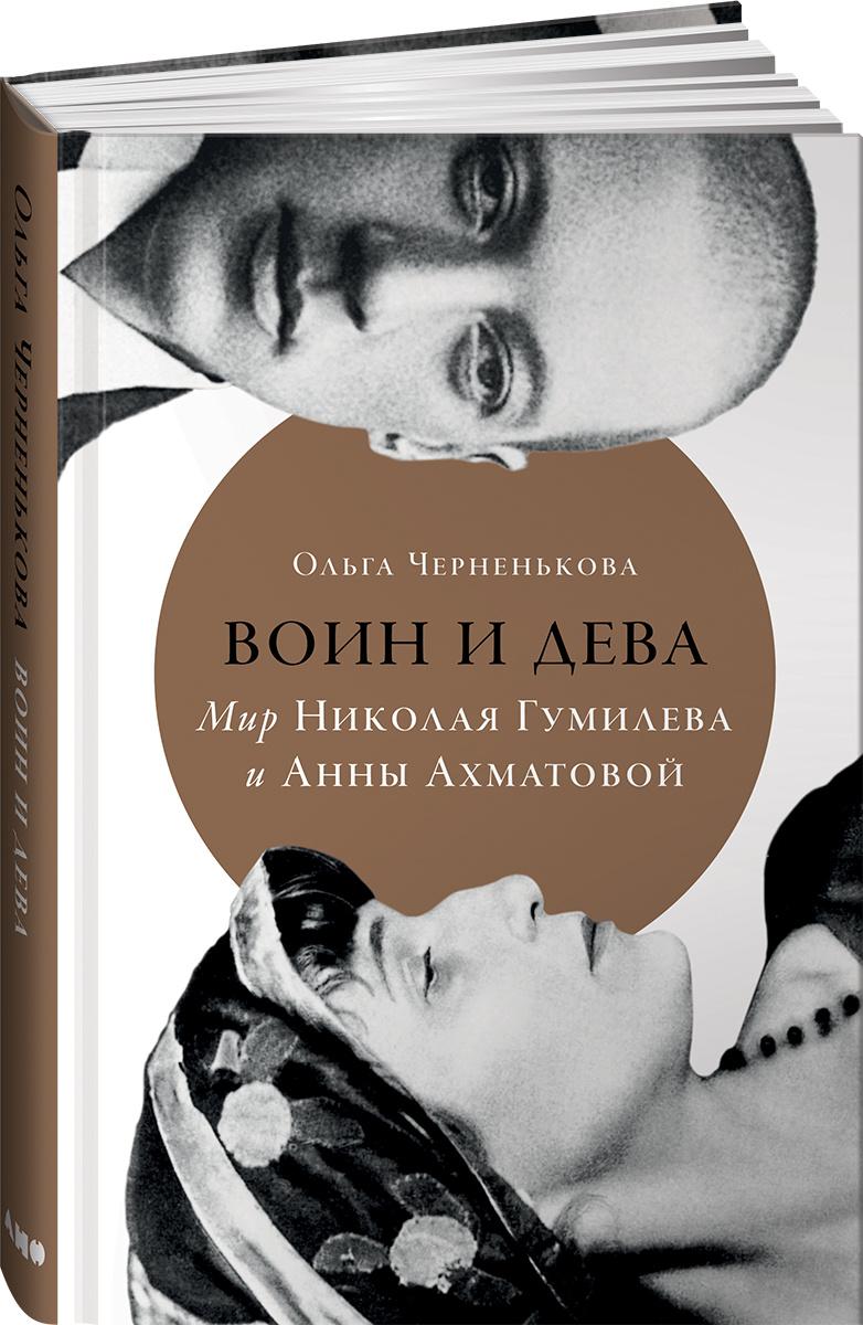 Воин и дева. Мир Николая Гумилева и Анны Ахматовой | Черненькова Ольга Борисовна  #1