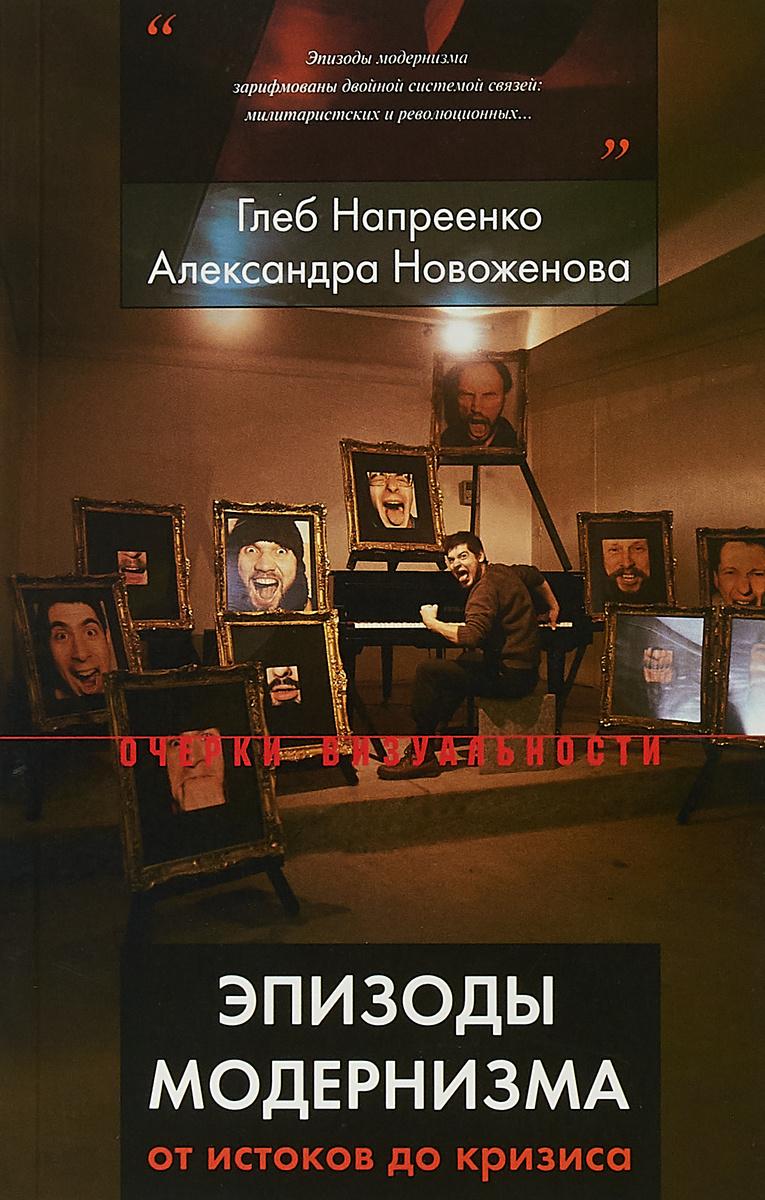 Эпизоды модернизма. От истоков до кризиса | Напреенко Глеб, Новоженова Александра  #1
