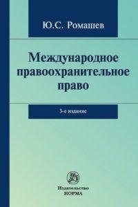 Международное правоохранительное право | Ромашев Юрий Сергеевич  #1