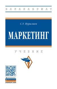 Маркетинг. Учебник | Нуралиев Сиражудин Урцмиевич #1