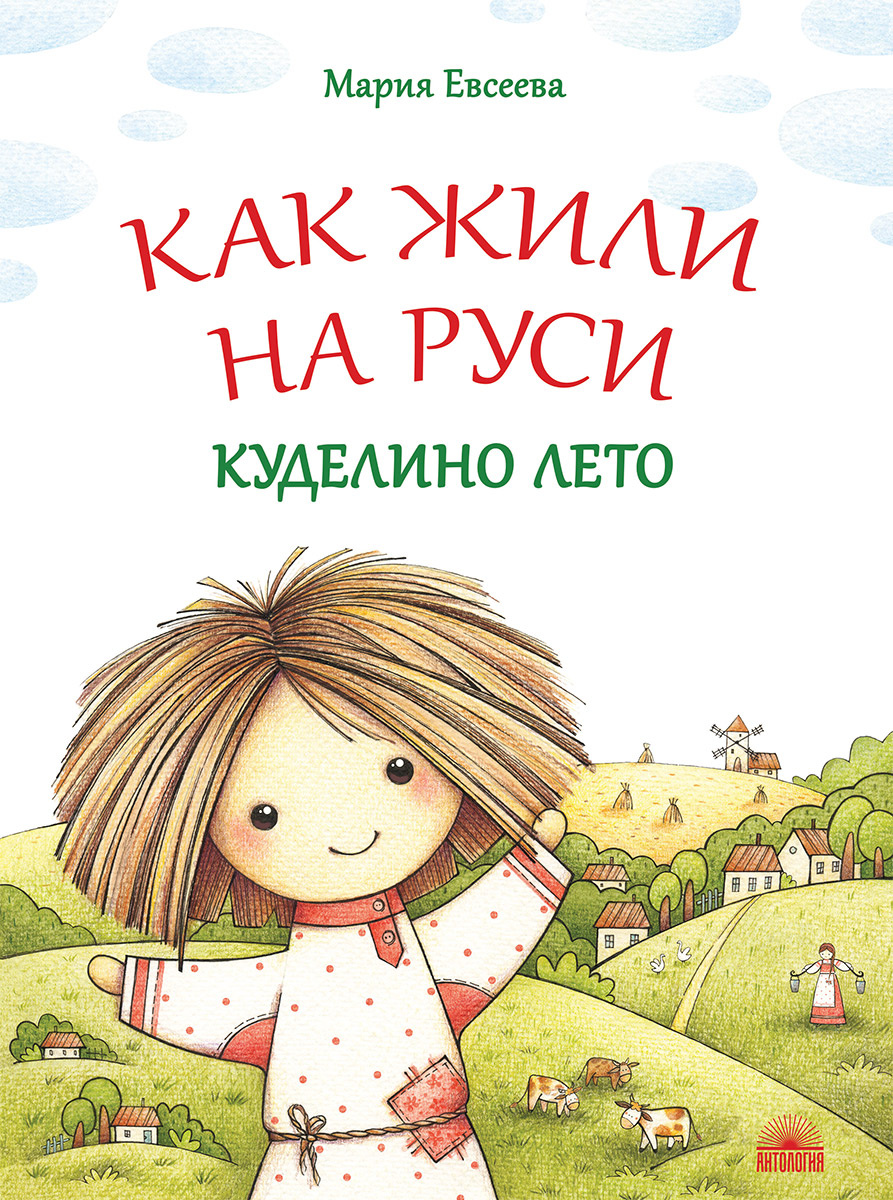 Как жили на Руси. Куделино лето | Евсеева Мария Владимировна  #1