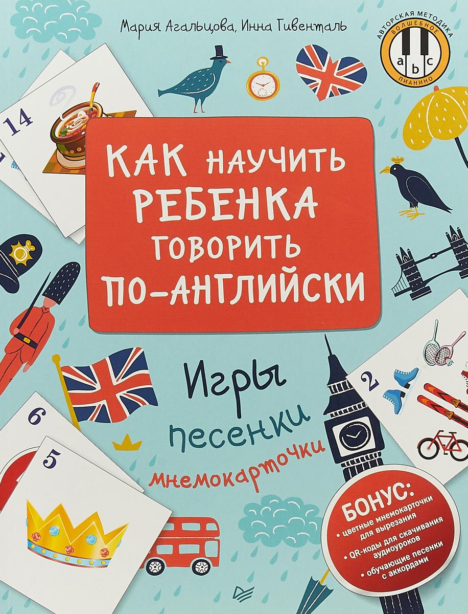 Как научить ребенка говорить по-английски. Игры, песенки и мнемокарточки   Агальцова Мария, Гивенталь #1