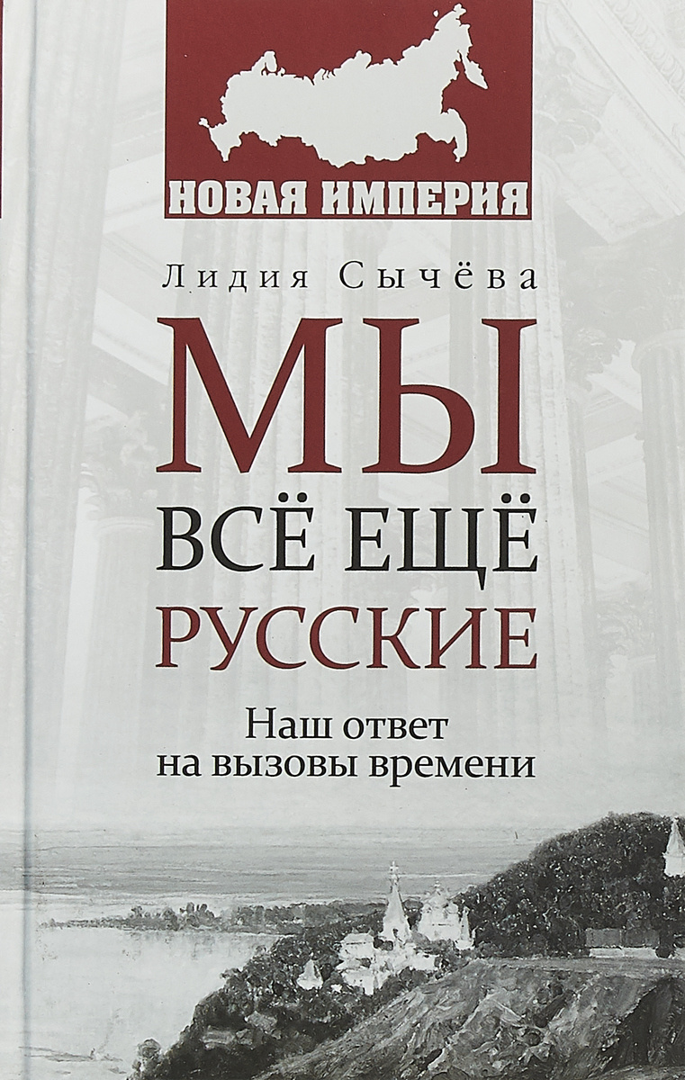 Мы всё ещё русские   Сычева Лидия Андреевна #1
