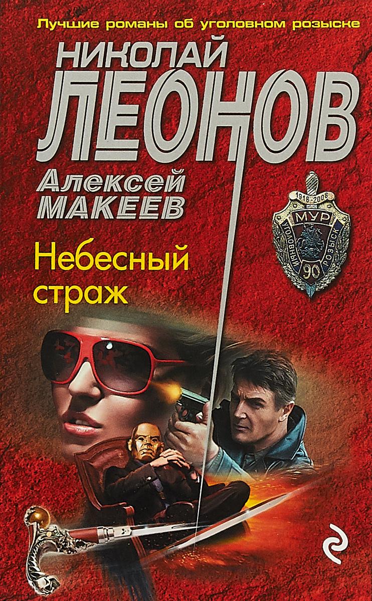 Небесный страж | Леонов Николай Иванович, Макеев Алексей Викторович  #1
