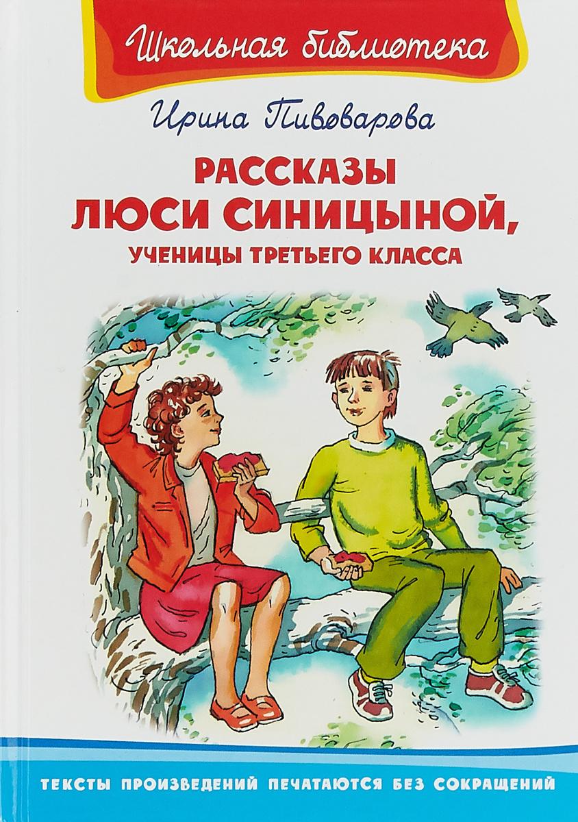 Рассказы Люси Синицыной, ученицы третьего класса #1