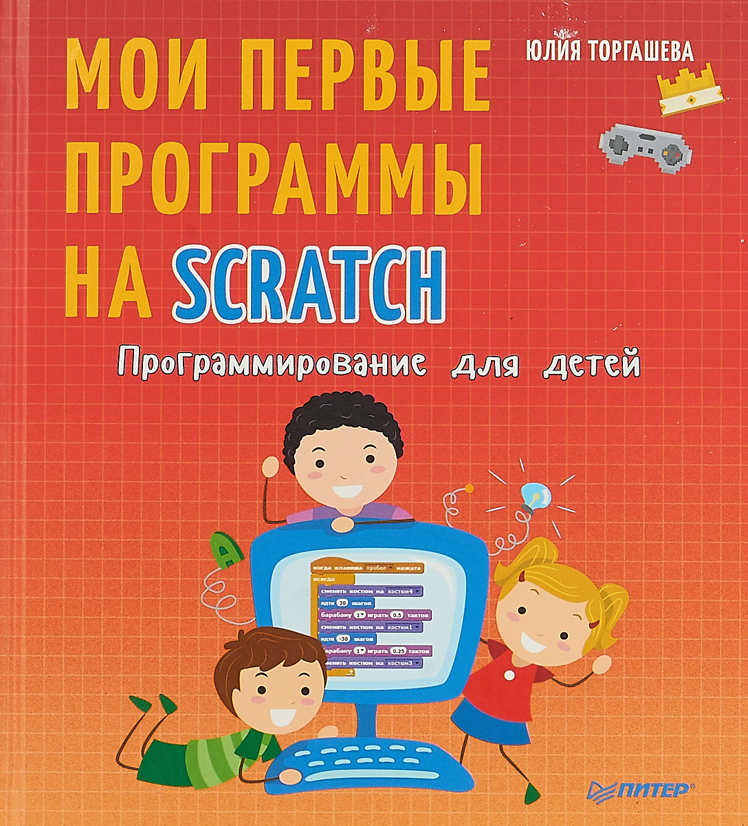 Программирование для детей. Мои первые программы на Scratch | Торгашева Юлия Владимировна  #1