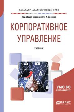 Корпоративное управление. Учебник #1