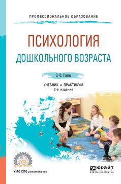 Психология дошкольного возраста. Учебник и практикум   Гонина Ольга Олеговна  #1