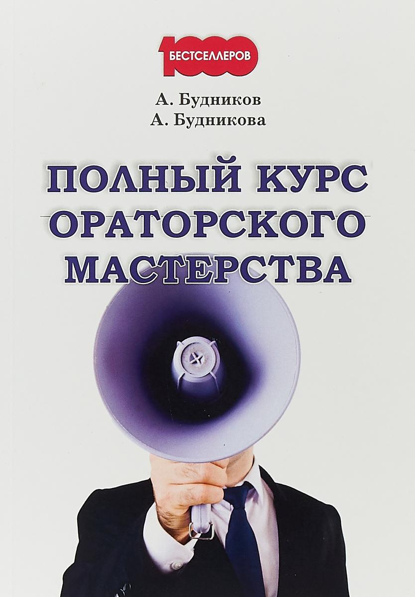 Полный курс ораторского мастерства | Будников Александр, Будникова Анастасия  #1