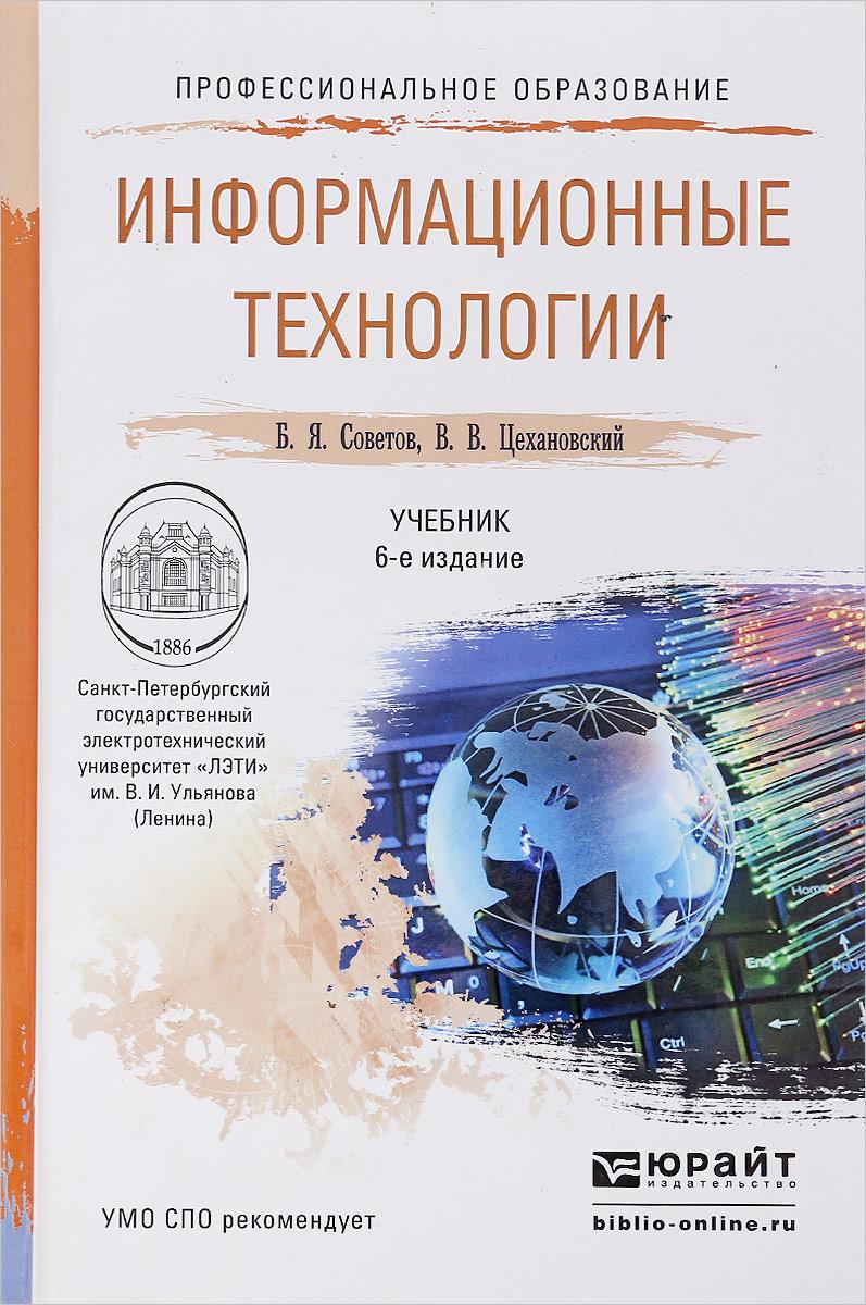 Информационные технологии. Учебник #1
