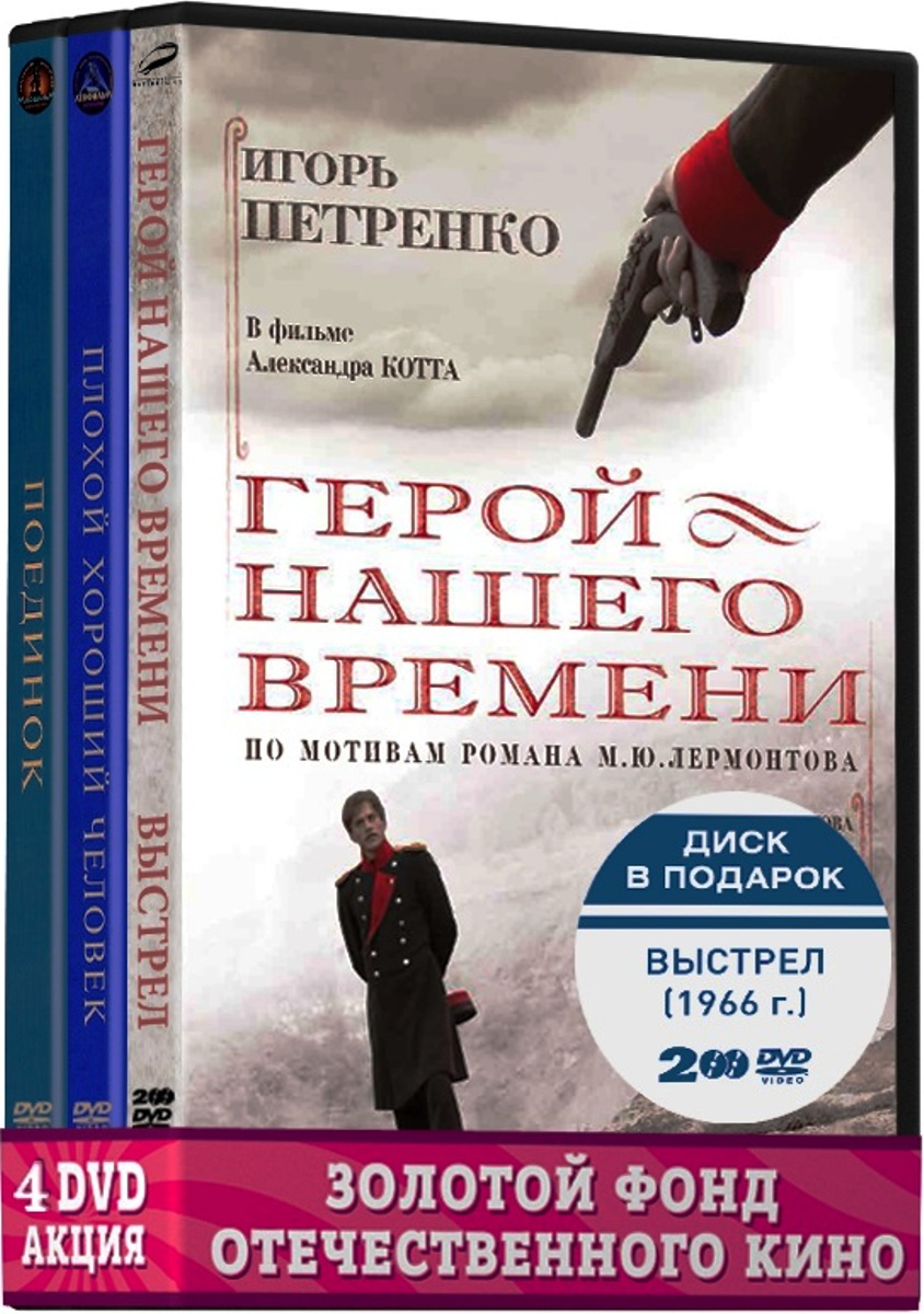 Дуэлянты (4 DVD) #1