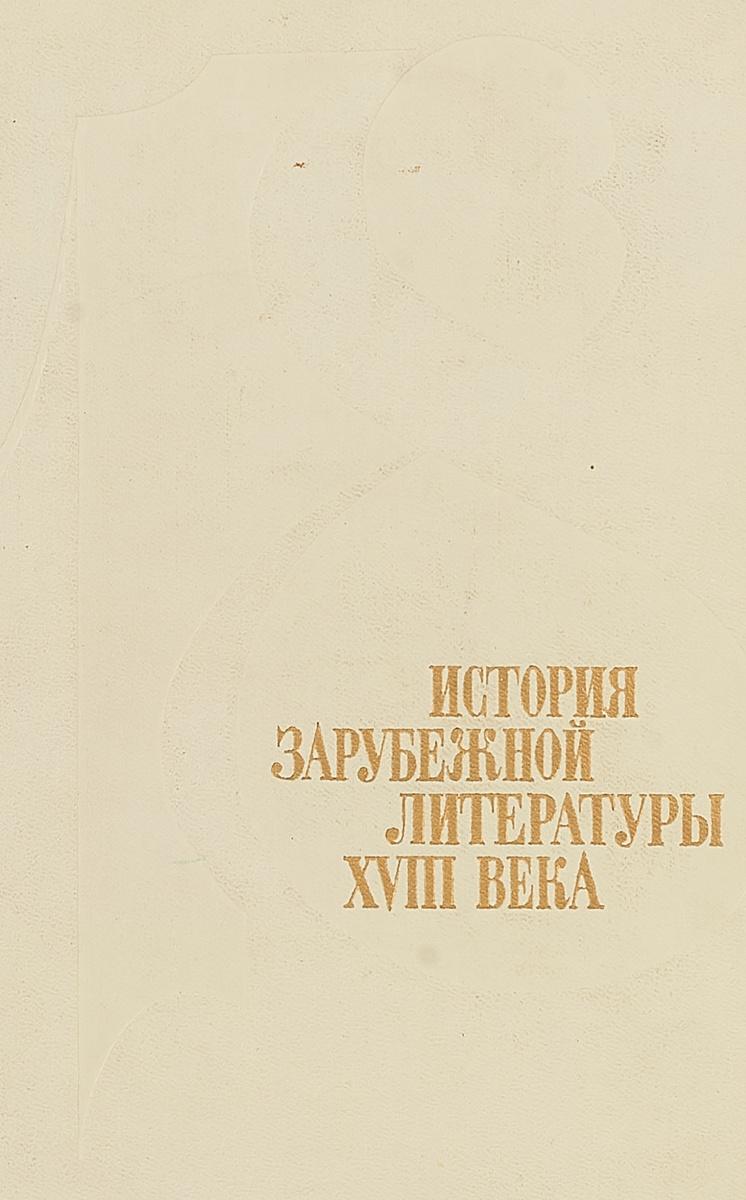 История зарубежной литературы XVIII века #1