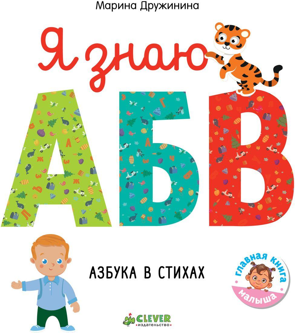 Я знаю А, Б, В. Азбука в стихах | Дружинина Марина Владимировна  #1