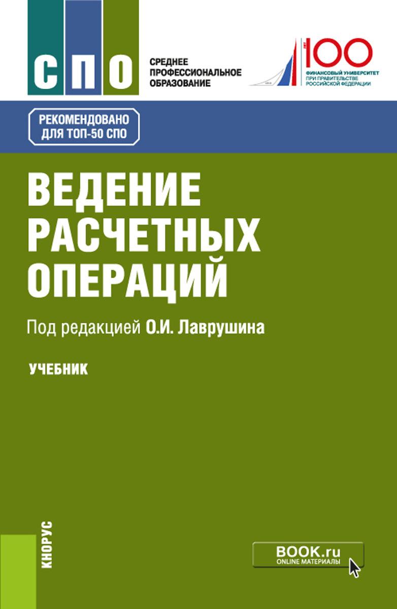 Ведение расчетных операций. Учебник #1