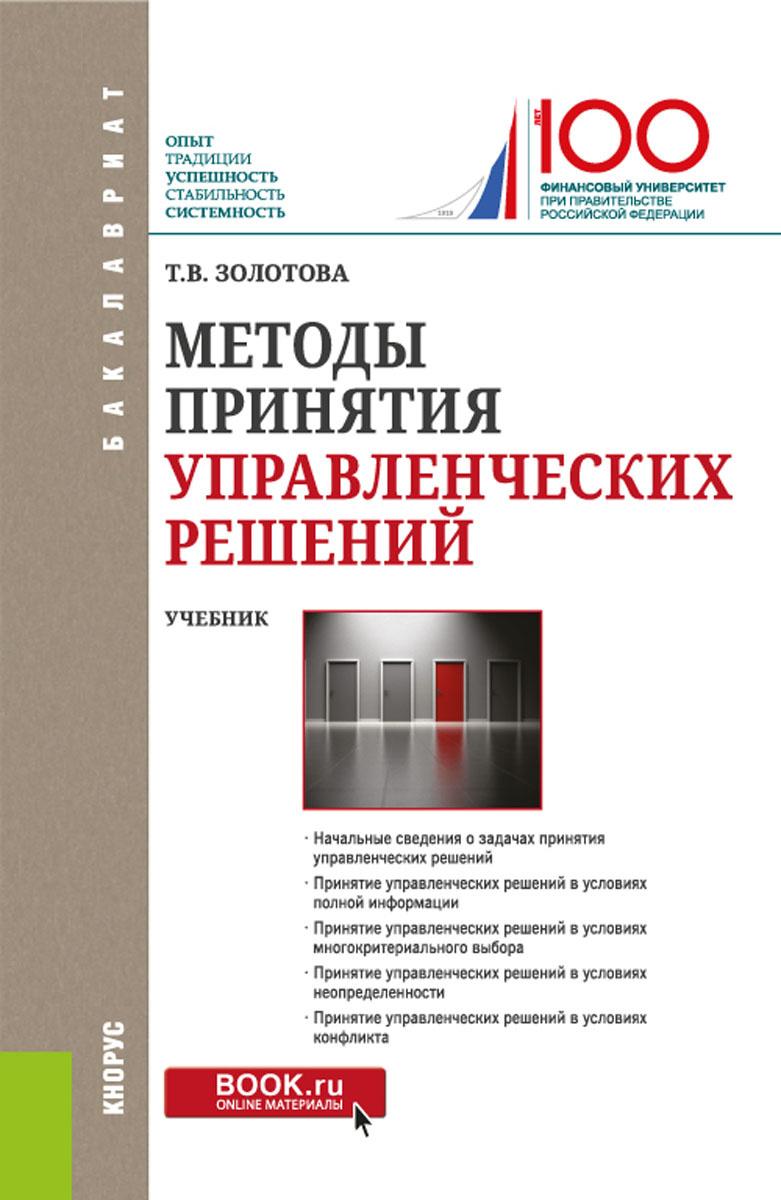 Методы принятия управленческих решений. Учебник | Золотова Татьяна Валерьяновна  #1