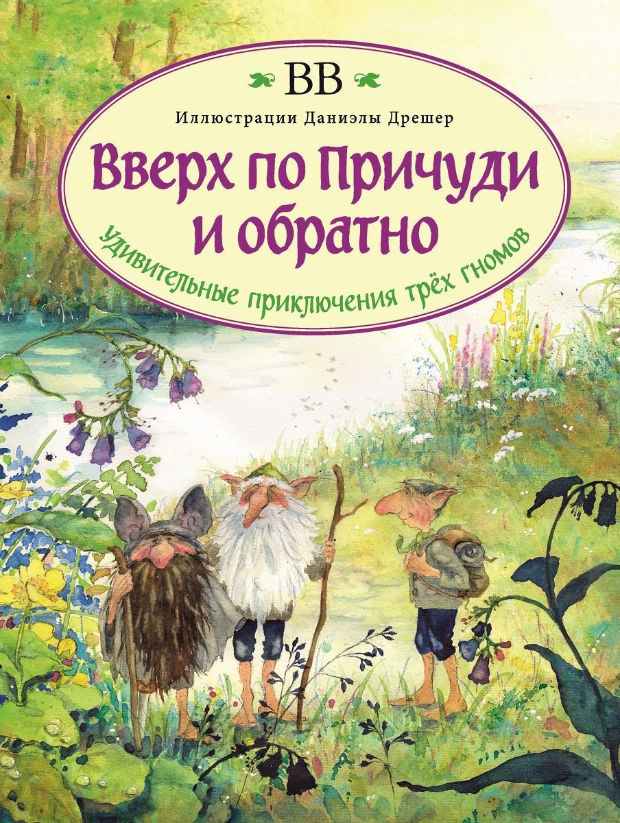 Вверх по Причуди и обратно. Удивительные приключения трех гномов (иллюстрации Даниэлы Дрешер) | BB (Дeнис #1