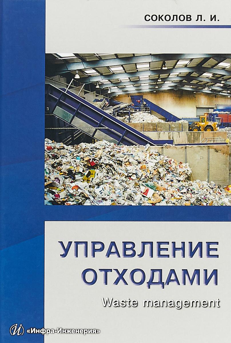 Управление отходами (Waste management) | Соколов Леонид Иванович  #1