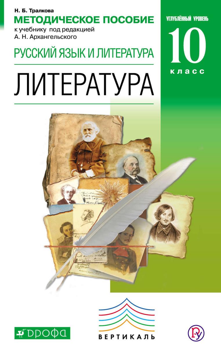 литература 11 класс агеносов скачать pdf