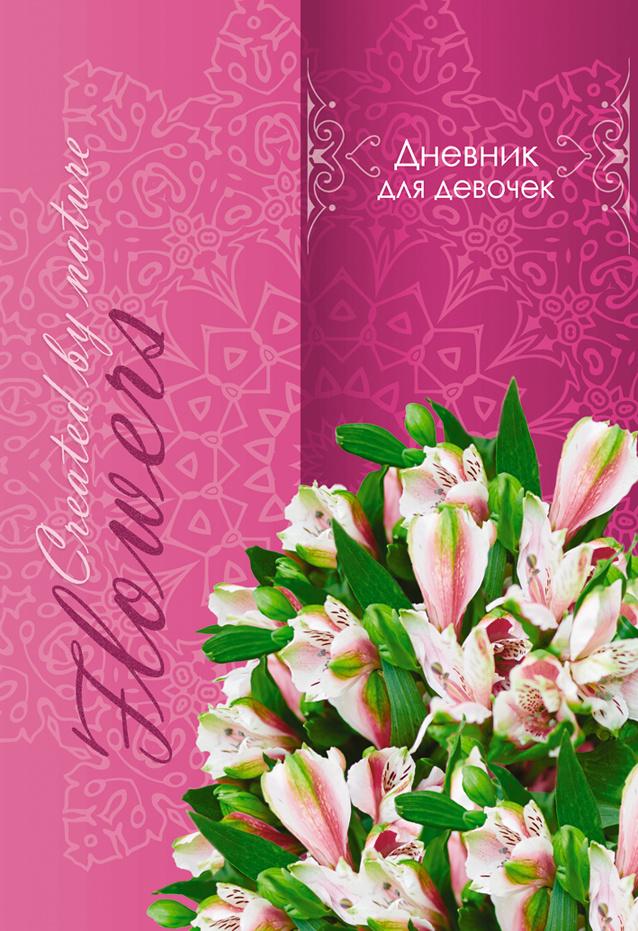 Апплика Дневник личный Цветы 80 листов #1