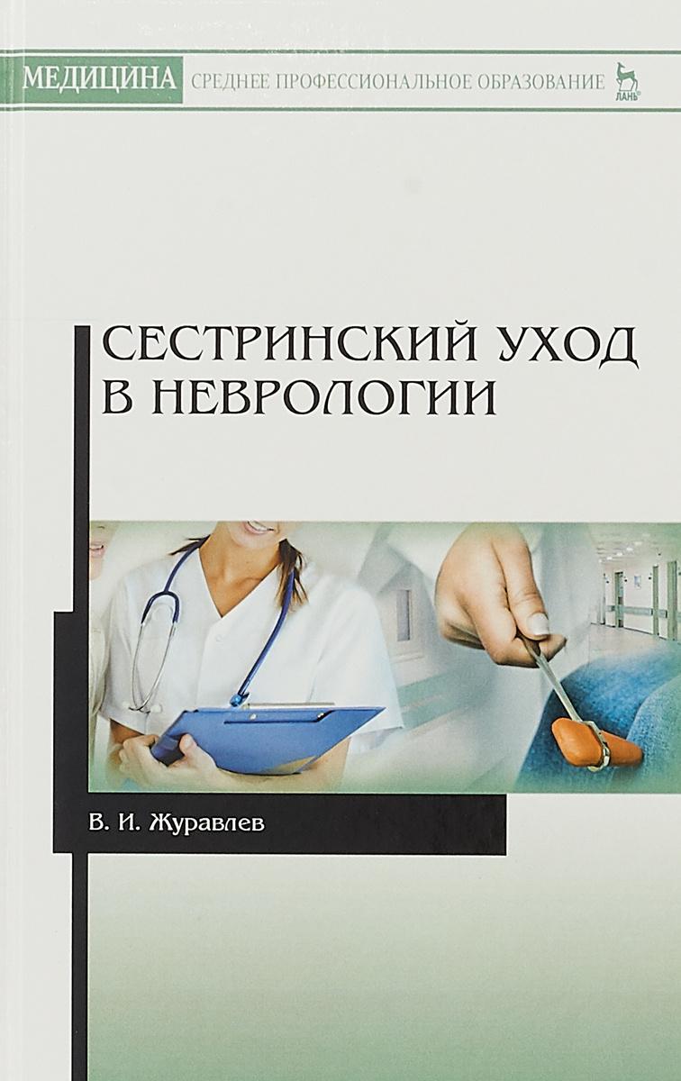 Сестринский уход в наркологии невропатологии и психиатрии копоров наркология