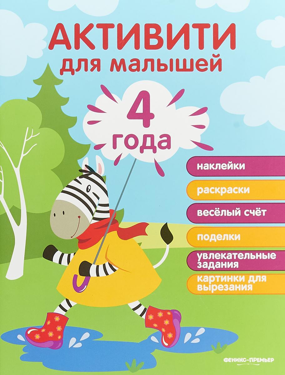 Активити для малышей. 4 года | Разумовская Юлия #1