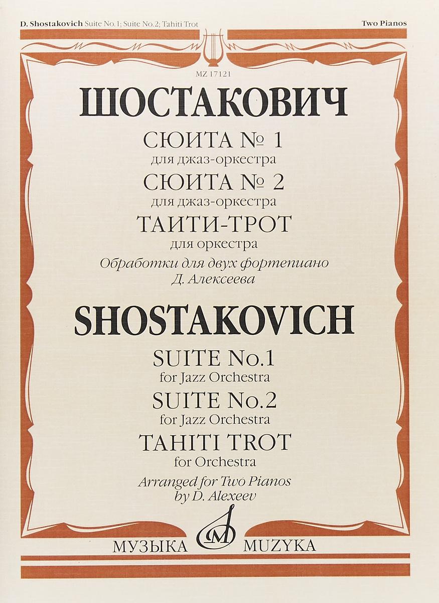 Шостакович. Сюита №1. Для джаз-оркестра. Сюита №2. Для джаз-оркестра. Таити-трот. Для оркестра   Шостакович #1