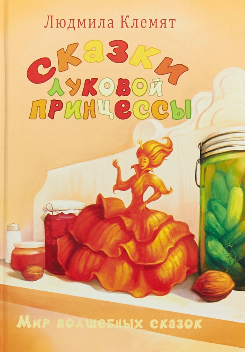 Сказки Луковой принцессы | Клемят Людмила #1