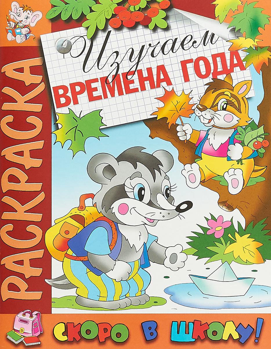 """Книга """"Раскраска. Изучаем времена года"""" – купить книгу с ..."""
